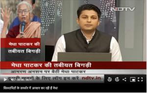 नर्मदा बचाओ आंदोलन: छोटा बड़दा में नर्मदा चुनौती सत्याग्रह जारी, आठवें दिन बिगड़ी मेधा पाटकर की सेहत  – NDTV – 1.9.19